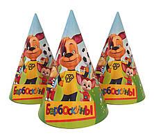 """Колпачки, колпаки праздничные, маленькие. """" Барбоскины """".  Карнавальные колпаки"""