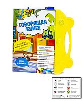 Дитяча інтерактивна Говорящая Книга Жовта російська та англійська мова, фото 2