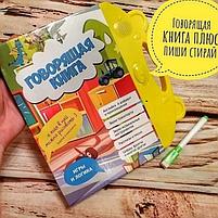 Дитяча інтерактивна Говорящая Книга Жовта російська та англійська мова, фото 3