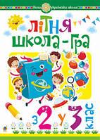 З 2 у 3 клас. Літня школа - гра. Беденко М. В. Богдан
