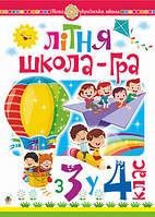 З 3 у 4 клас. Літня школа - гра. Беденко М. В. Богдан