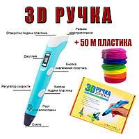 3Д ручка. 3D ручка + 50 метров пластика. Ручка для рисования голубая. 3д ручка для детей