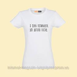 """Женская футболка с принтом """"Я была нормальная два ребенка назад"""""""
