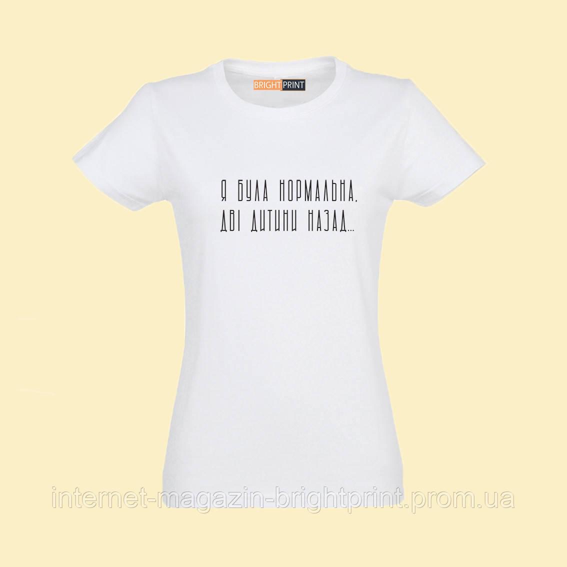 """Жіноча футболка з принтом """"Я була нормальна дві дитини назад"""""""