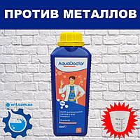 Средство для удаления металлов в воде AquaDoctor SMe StopMetal 1 л против металлов бассейне