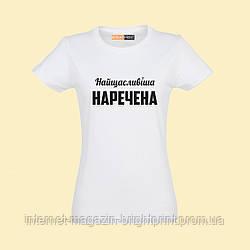 """Женская футболка с принтом """"Самая счастливая невеста"""""""