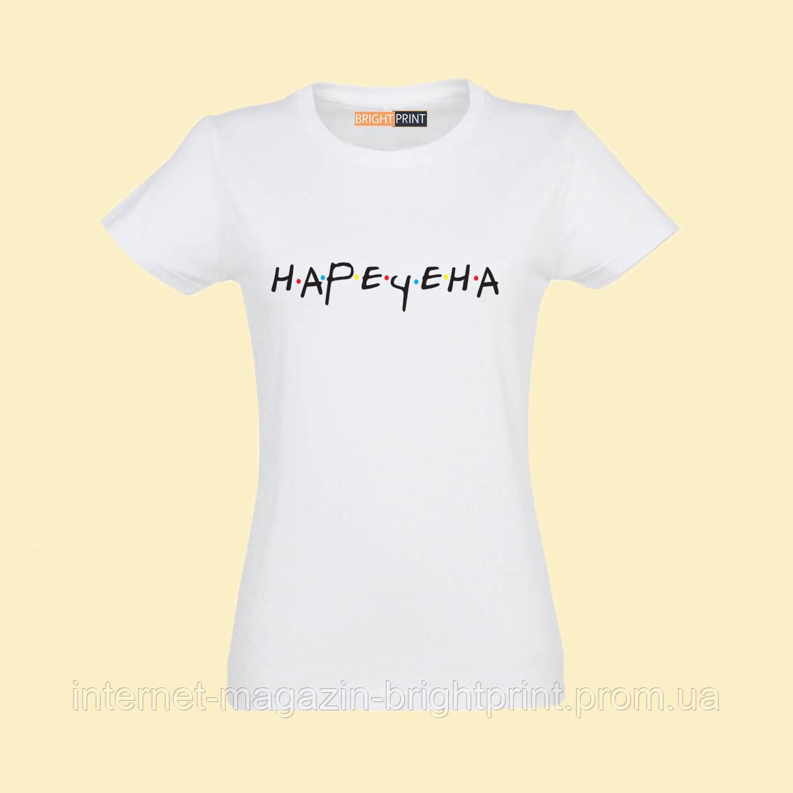 """Женская футболка с принтом """"Невеста"""""""