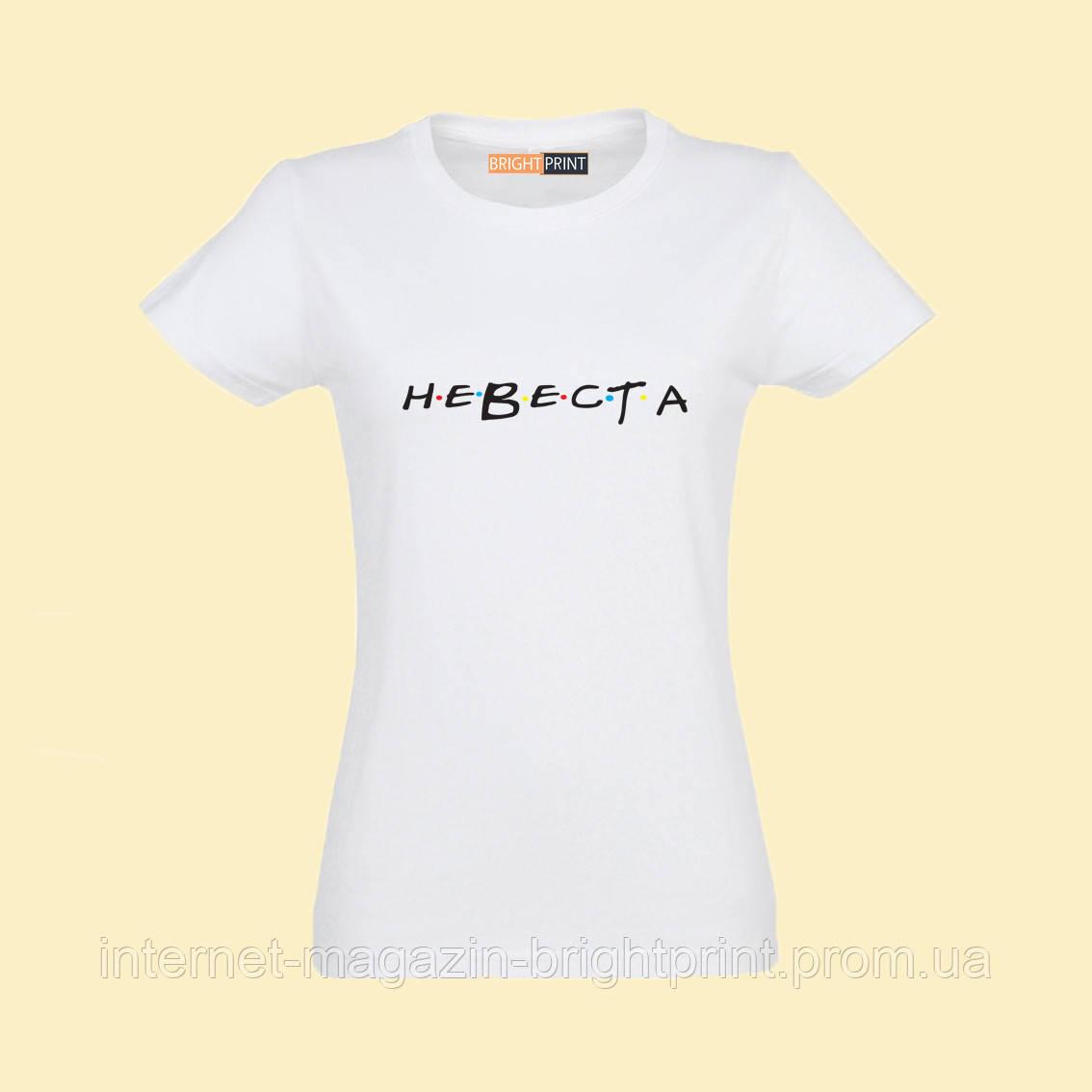 """Жіноча футболка з принтом """"Наречена"""""""