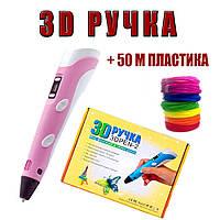 3Д ручка для детей. 3D ручка + 50 метров пластика. Ручка для рисования розовая