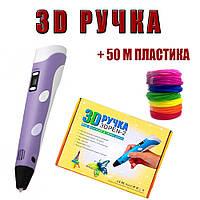 3D ручка. 3Д ручка + 50 метров пластика. Ручка для рисования фиолетовая. 3д ручка для детей