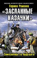 Засланные казачки. Самозванцы из будущего, 978-5-699-64764-4