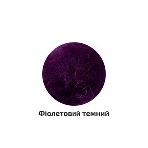 Вовна для валяння кардочес Фіолетовий темний 10г ROSA TALENT