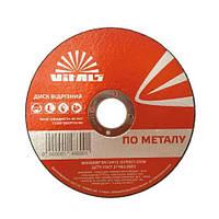 Диск отрезной по металлу Vitals 125х1.6х22.2 мм