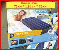 Надувной матрас Intex 64756 синий велюр 76см * 1,91см * 25см, водный матрас для сна или плавания одноместный
