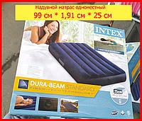 Надувной матрас пляжный Intex 64757 синий велюр 99x191x25 см, водный матрас для сна или плавания одноместный
