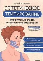 Андрей Богатырев Эстетическое тейпирование. Эффективный способ естественного омоложения