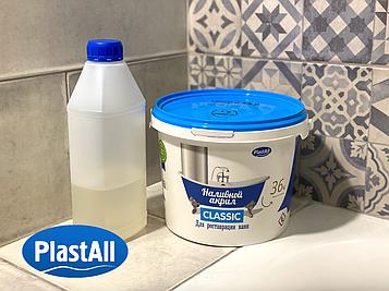 Краска акриловая для реставрации акриловых ванн Plastall Classic 1.7 м (3,4 кг) Оригинал (AS)