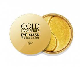 Гідрогелеві патчі для очей з золотом Images Gold Lady Series Eye Mask 60 шт