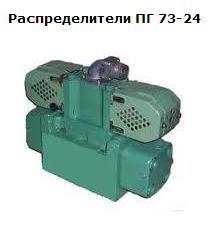 Гідророзподільник 54ПГ73-24