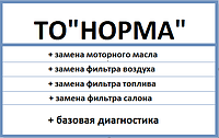 """TO """"НОРМА"""""""