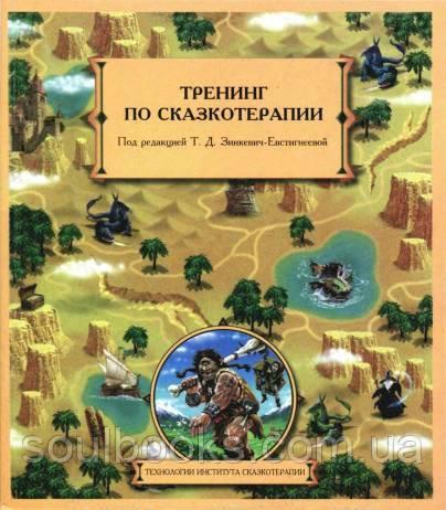 Тренінг казкотерапії. Тетяна Зінкевич-Євстигнєєва