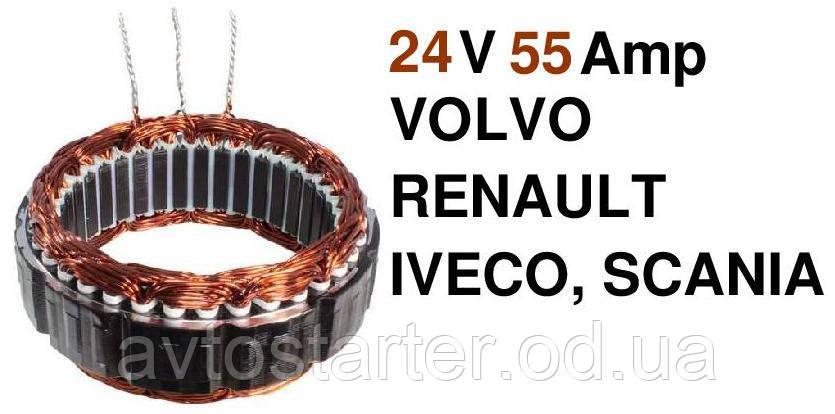 Статорная обмотка генератора IVECO, RENAULT, VOLVO, SCANIA, DAF 24 V 55 AM