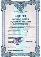 Перевод денежных средств и получение лицензии НБУ