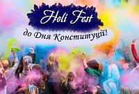 Барвистий Holi Fest до Дня Конституції України!