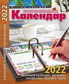 """Перекидний настільний календар """"Бізнес-планувальник"""" 2022"""