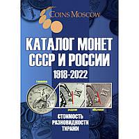 Каталог-ценник монет СССР и России 1918-2022 гг.