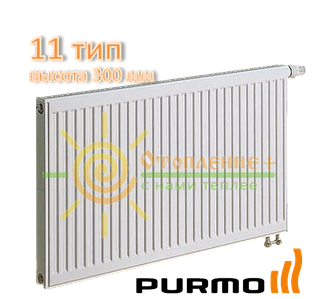 Радиатор стальной Purmo 11 класс 300х2600 нижнее подключение