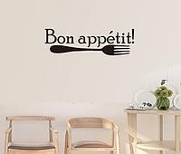 """Наклейка на стену в кофейню """"Приятного аппетита! Bon appetit! """" 25см*57см (лист 20см*57см) наклейки на кухню"""