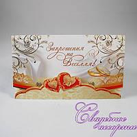 Запрошення на весілля №27