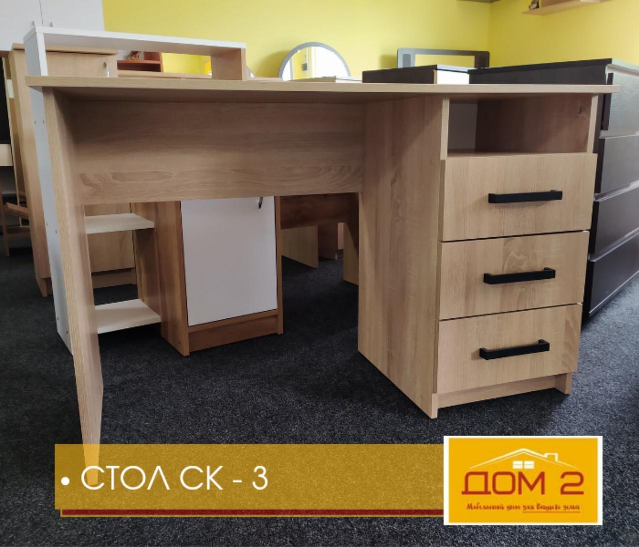 Письменный стол СК - 3