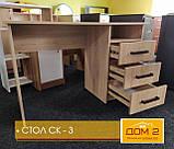 Письменный стол СК - 3, фото 2