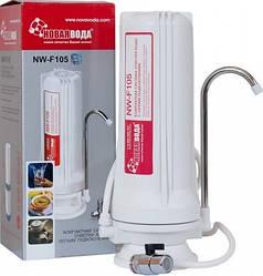 Фильтр для воды Новая Вода NW-F105 с подключением к крану, настольный с не прозрачной колбой
