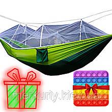 Туристический гамак таканевый с москитной сеткой Travel hammock net