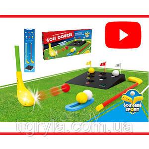 Гольф детский игровой набор