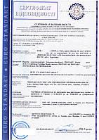 Сертифікат відповідності на обладнання