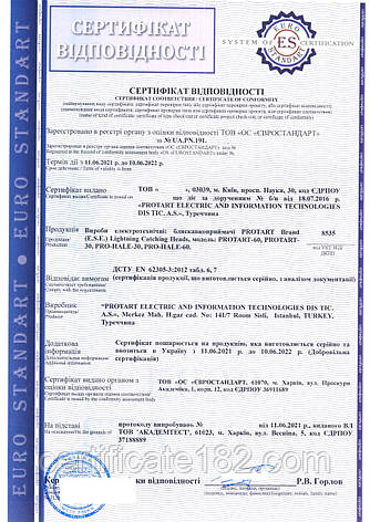 Сертификат соответствия на оборудование, фото 2