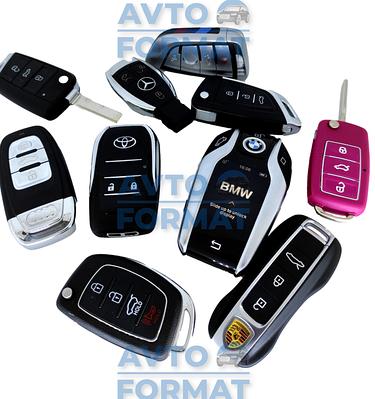 Автомобильные ключи корпуса