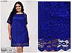 Шикарне гіпюрову жіноче плаття великого розміру Oversize ; розміри: 48-52, фото 2