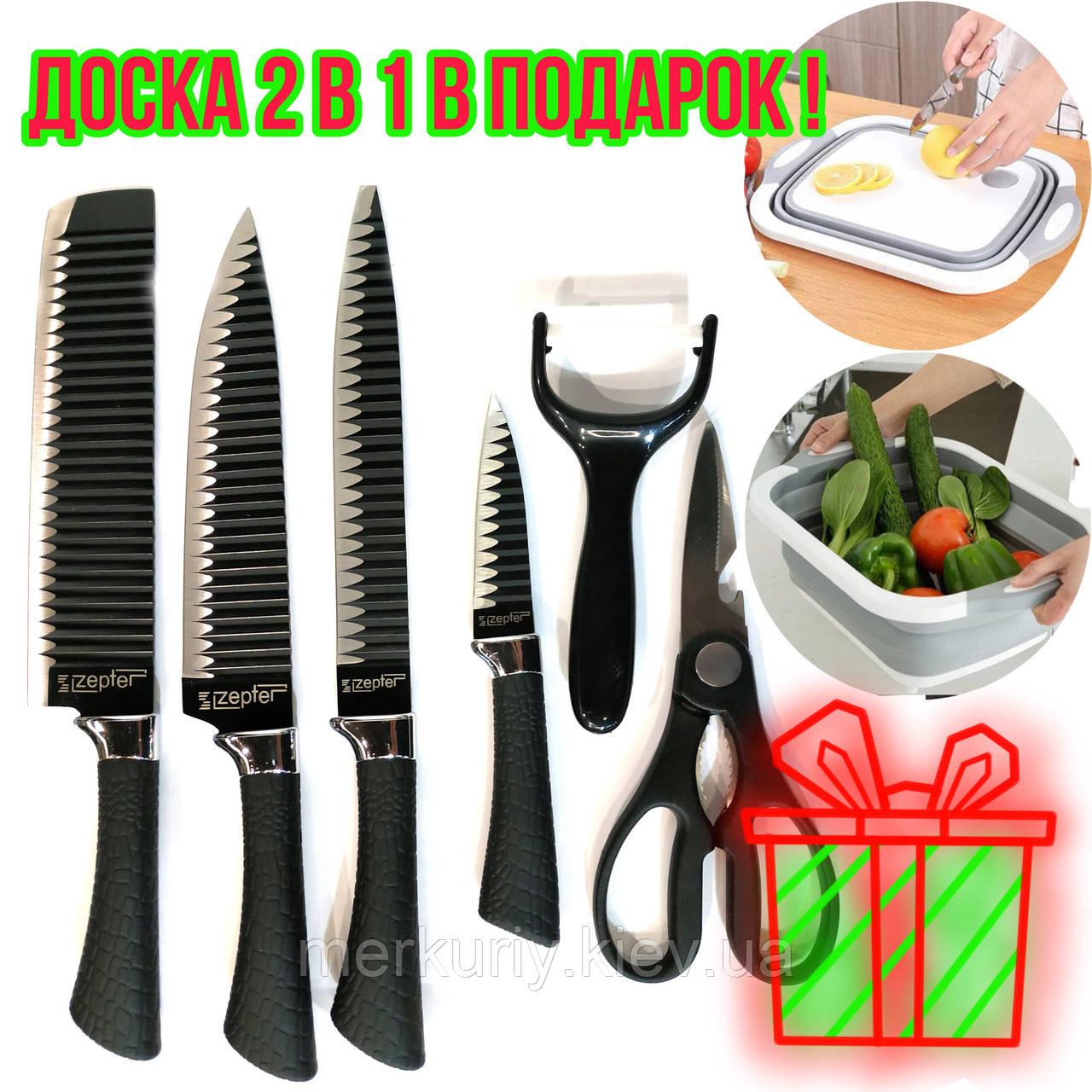 Zepter стильный набор кухонных рифленых ножей с антибактериальным покрытием 6 в 1
