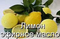 Лимон-эфирное масло(Германия)-10 мл