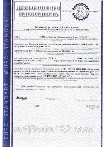 Декларация соответствия, фото 2