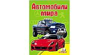Пегас СКА5 Автомобили мира (Рус)