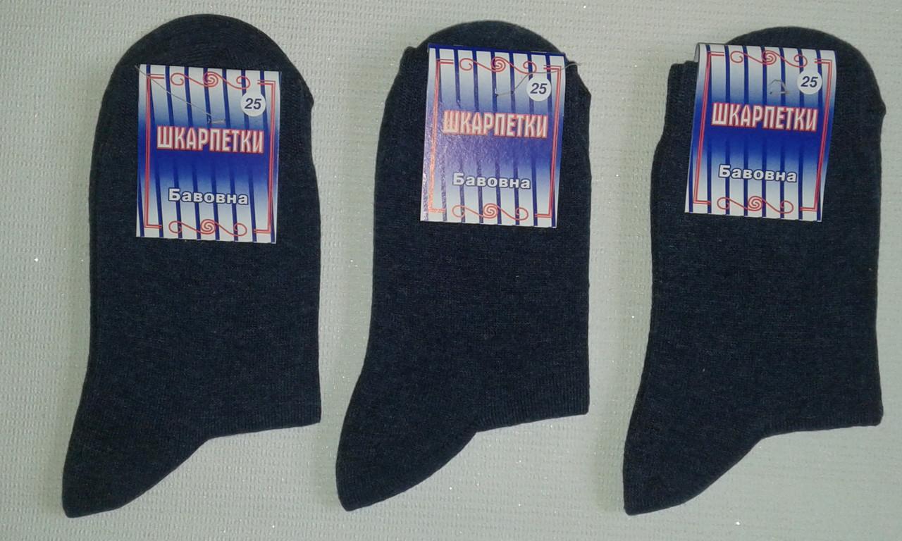 Шкарпетки чоловічі бавовна+стрейч,р. 25. Колір синій. Від 12 пар по 6.50 грн