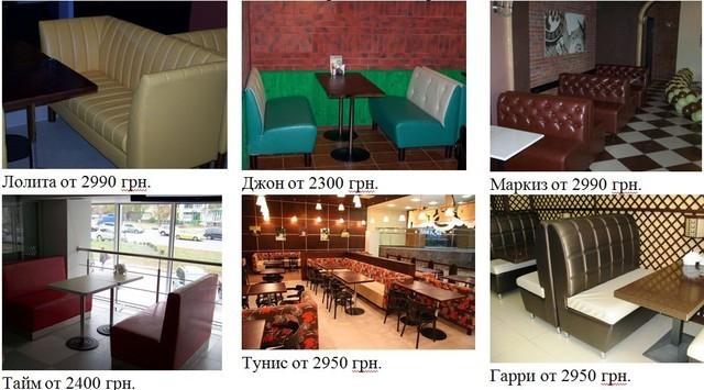 Акция на мягкую мебель для кафе, баров, ресторанов, кофеен, пицерий, фастфудов