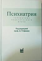Гофман А.Г. Психиатрия. Справочник практического врача 5-е издание 2021 год