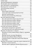 Чари Молитов 2-я частина. Єва Митник, фото 3